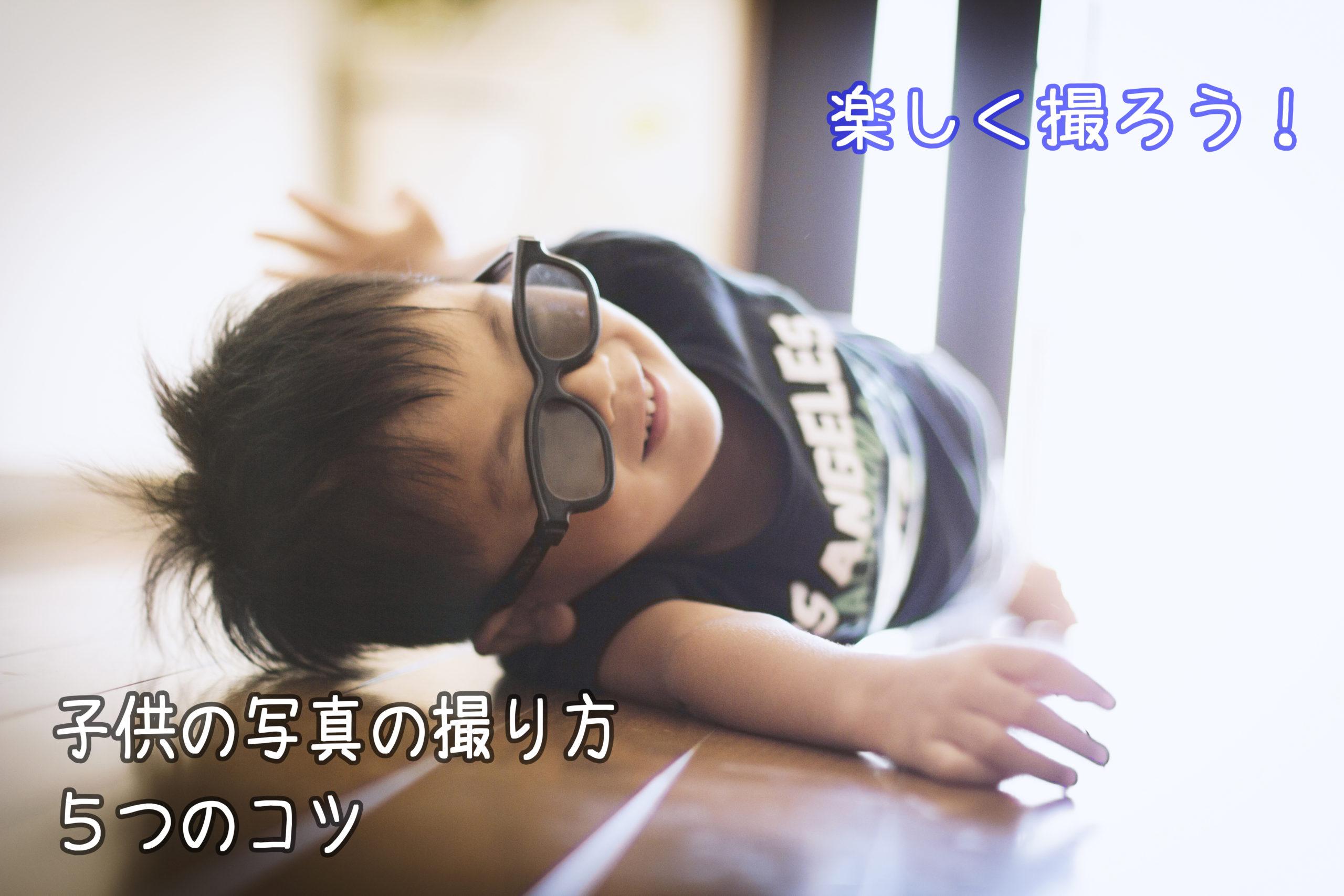 楽しく撮ろう!子供の写真の撮り方5つのコツ
