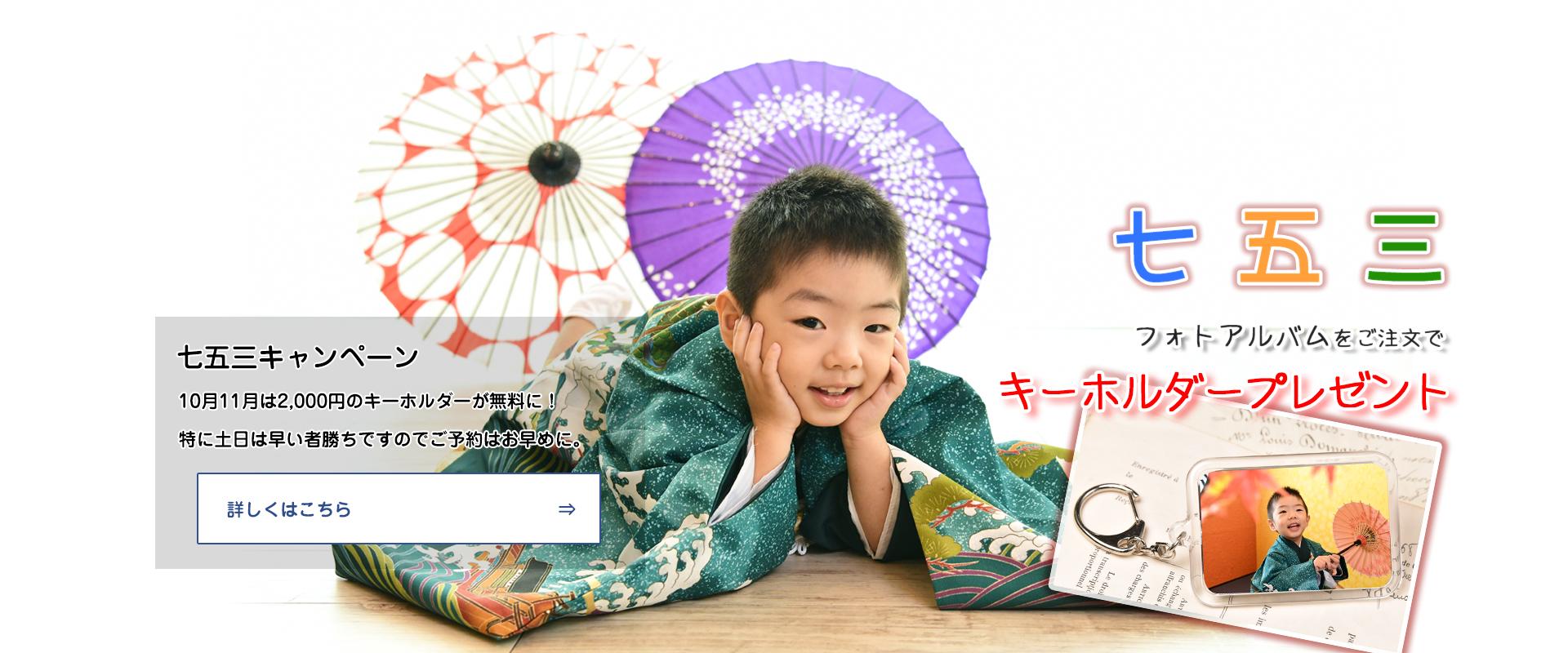 七五三キャンペーン フォトアルバムご注文で通常2,000円のキーホルダー無料プレゼント!