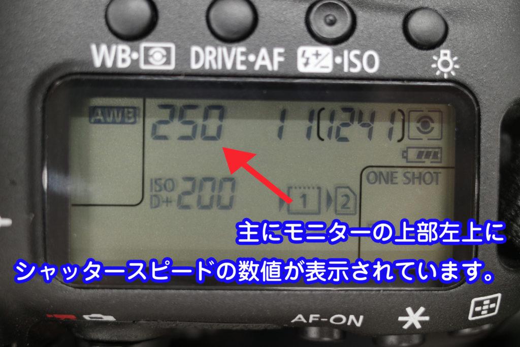 シャッタースピードの表示