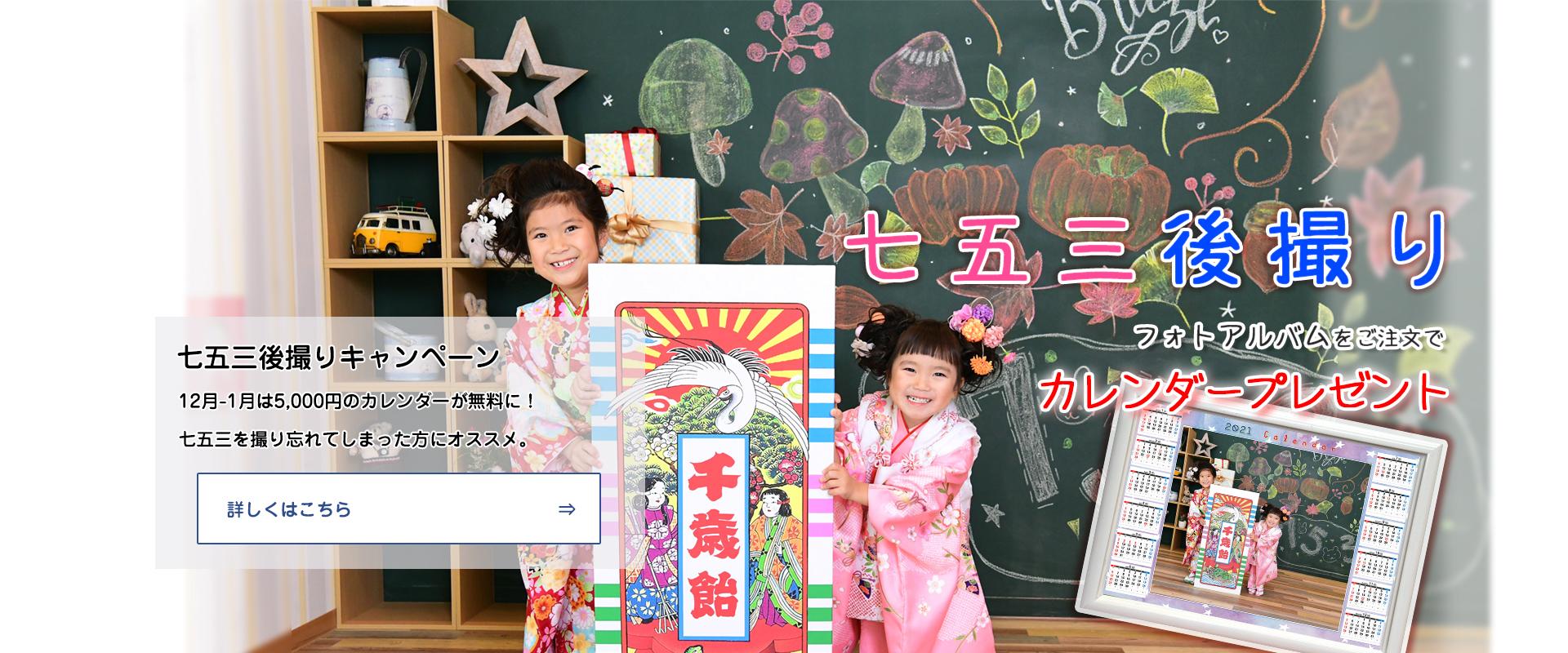 七五三後撮りキャンペーン フォトアルバムご注文で通常5,000円のカレンダー無料プレゼント!