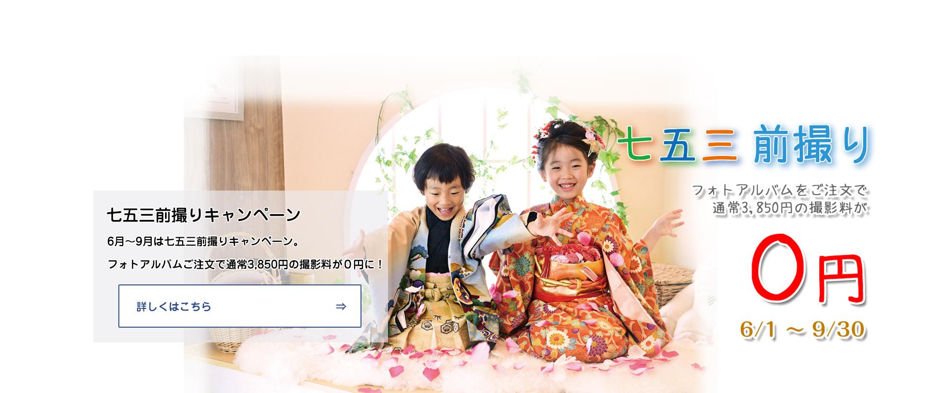 七五三前撮りキャンペーン 撮影料3,850円が0円に!!