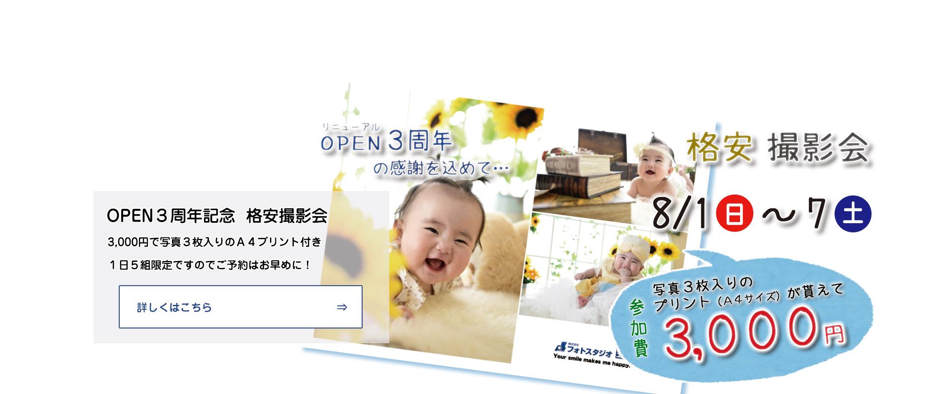 3,000円で撮影・A3プリントプレゼント!!