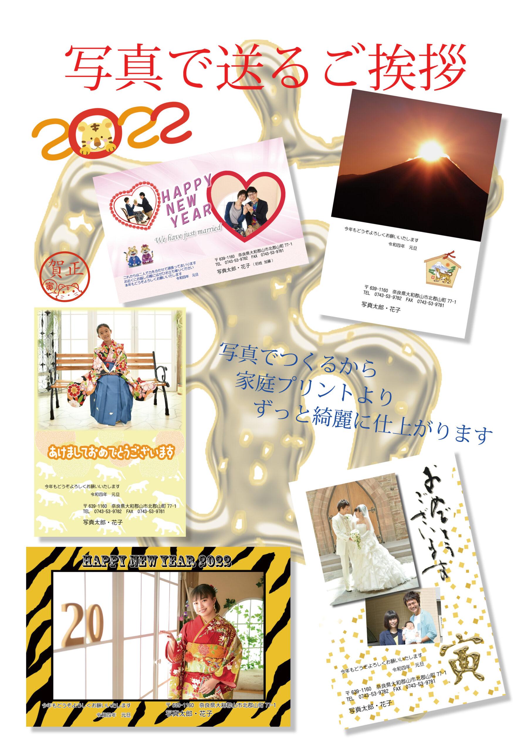 〇2022 年賀状のパンフレットはコチラ〇